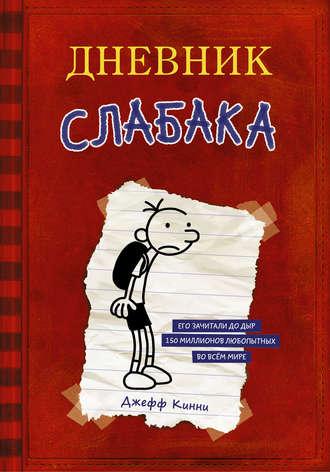22842322-dzheff-kinni-dnevnik-slabaka