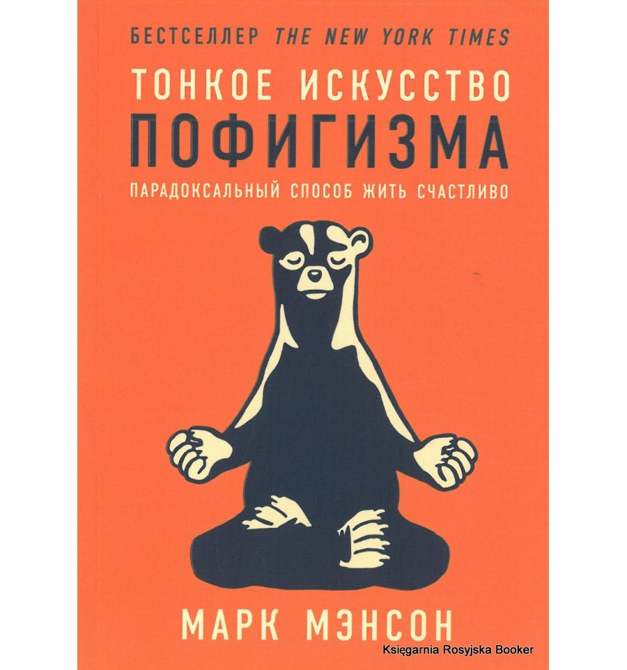 menson-mark-tonkoe-iskusstvo-pofigizma-paradoksalnyj-sposob-zhit-schastlivo