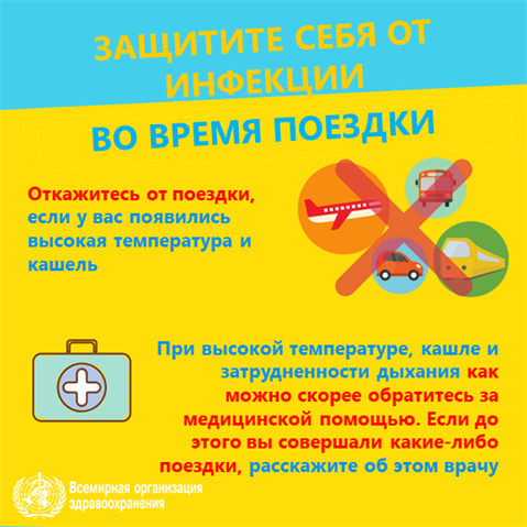 2019-ncov-stay-healthy-1-ru