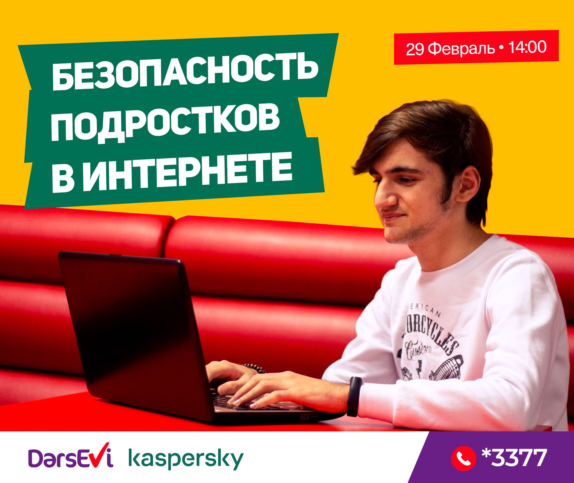 kaspersky_poster_rus_1