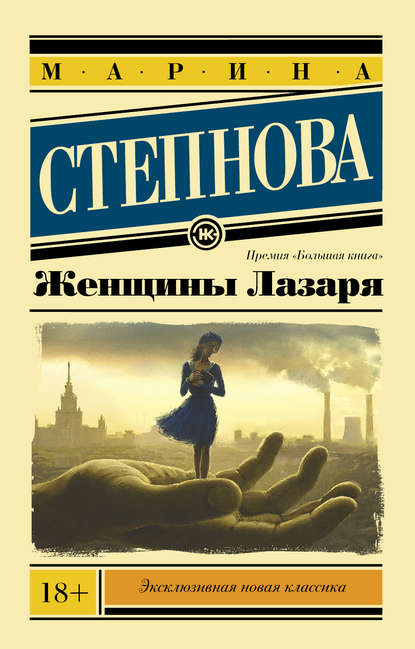2548775-marina-stepnova-zhenschiny-lazarya-2548775