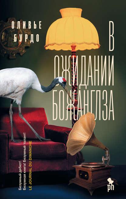 27759041-olive-burdo-12740609-v-ozhidanii-bozhanglza