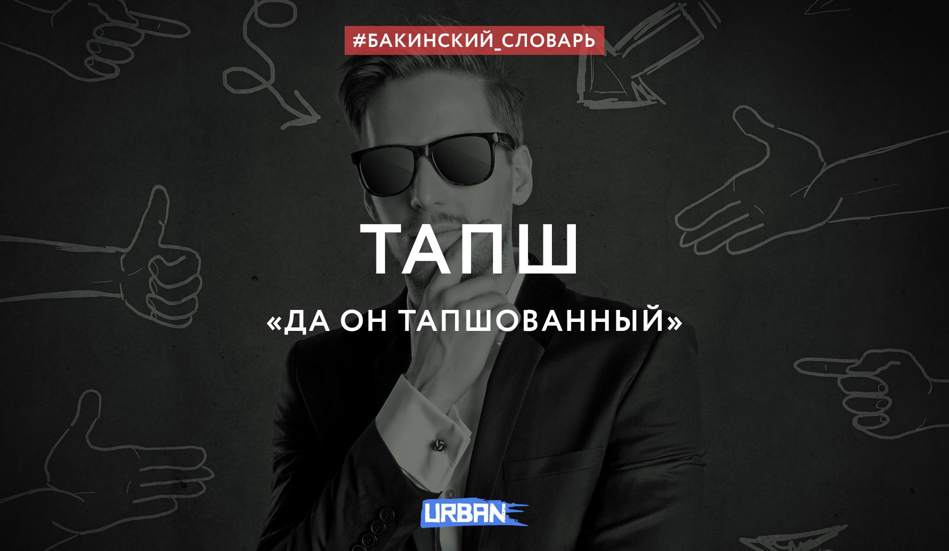 Сайт тапша смотреть 16 фотография